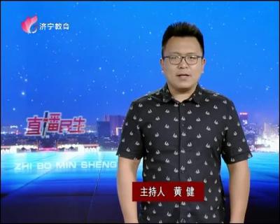 直播民生-20191009