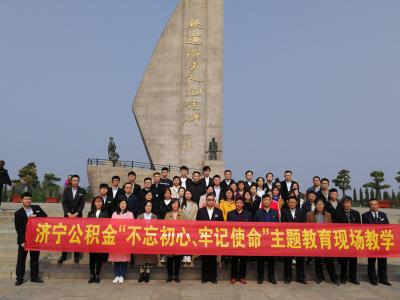济宁市住房公积金管理中心赴微山开展红色教育现场教学