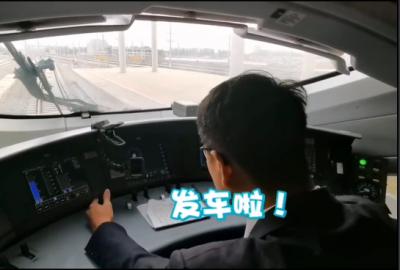 开动啦!第一视角看鲁南高铁运营试验首班列车发车瞬间