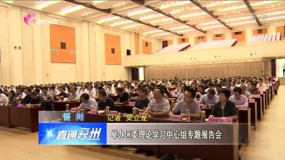 兖州举办区委理论学习中心组专题报告会