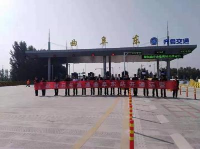 日蘭高速公路曲阜東收費站10月31日正式開通運營