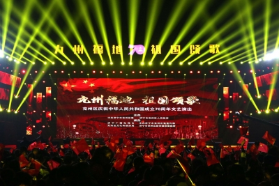 太精彩了!兗州這場慶國慶晚會讓全場都沸騰了!