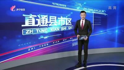 《直通县市区-微山、汶上》——20191001