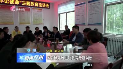 兖州:区领导开展主题教育专题调研