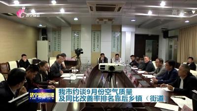 济宁9月份空气质量排名公布 排名靠后乡镇被约谈