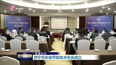济宁市环保节能技术协会成立