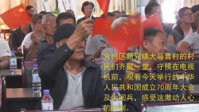 兗州:共慶祖國七十華誕 共祝祖國繁榮富強