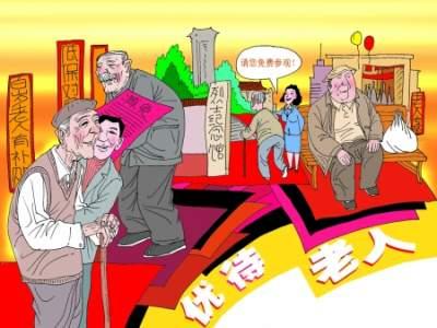 山東擬出臺新的優待老年人規定 這52條征求你意見