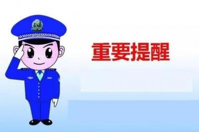 濟寧交警公布最新3處安全隱患路段 注意謹慎駕駛