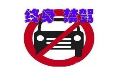 10月份濟寧5名司機被終生禁駕 兩起典型案例曝光