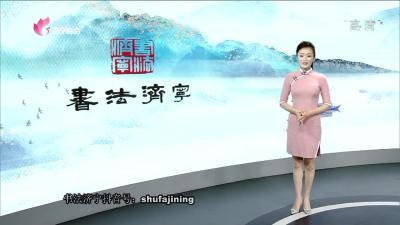 书法济宁—20191024