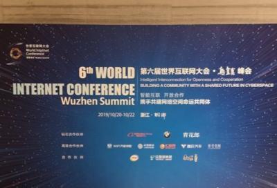 第六届世界互联网大会开幕 设5G、人工智能等20个分论坛