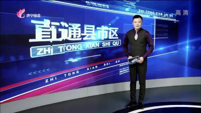 《直通县市区-金乡、曲阜》——20191018