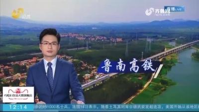 """【鲁南高铁首次""""试跑""""】10月14日时速超过300公里"""