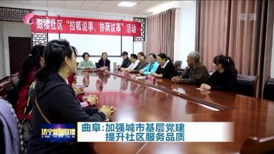 【领航】曲阜:加强城市基层党建  提升社区服务品质