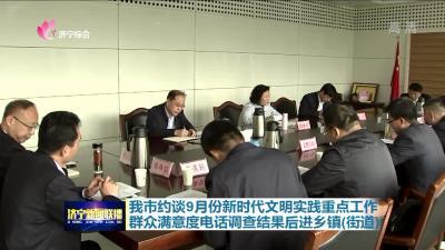 济宁市约谈9月份新时代文明实践重点工作群众满意度电话调查结果后进乡镇(街道)