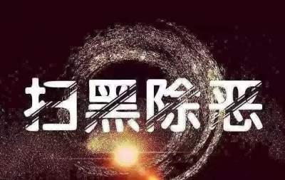 舉報有獎!公安機關公開征集王四清等人犯罪集團違法犯罪線索