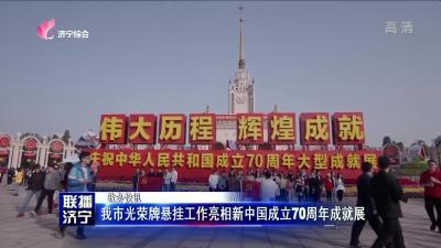 我市光荣牌悬挂工作亮相新中国成立70周年成就展