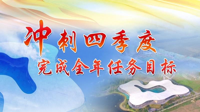 沖刺四季度 完成全年任務目標
