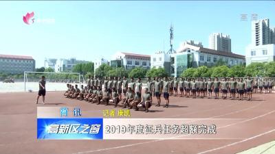 济宁高新区:2019年度征兵任务超额完成