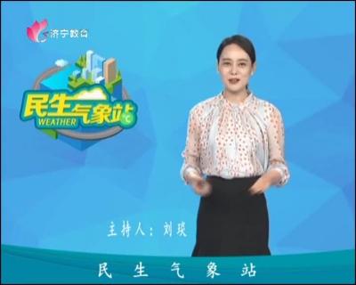 民生氣象站-20191009