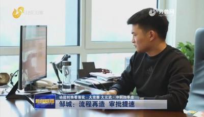 山東新聞聯播聚焦濟寧:流程再造 審批提速