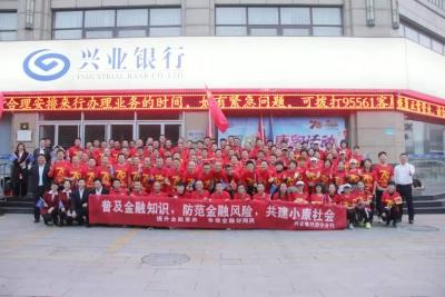兴业银行兖州支行举办国庆健康跑活动