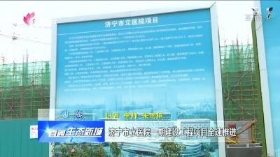 太白湖新區:濟寧市立醫院一期建設工程項目全速推進