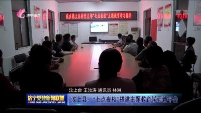 """汶上县:""""七点夜校""""搭建主题教育学习新?#25945;? title="""