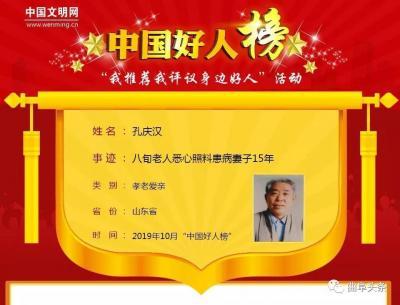 """10月""""中國好人榜""""發布 濟寧的這位身邊好人光榮上榜!"""