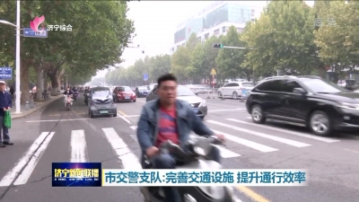 【創城看變化】市交警支隊:完善交通設施 提升通行效率