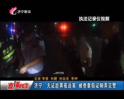 济宁:无证趁黑夜返家 被查拿假证糊弄交警