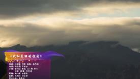 济宁优秀原创歌曲展播3《我和美丽的祖国》