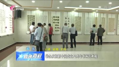 嘉祥:举办庆祝新中国成立70周年书画艺术展