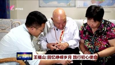 【爱国情•奋斗者】王福山:回忆峥嵘岁月 践行初心使命