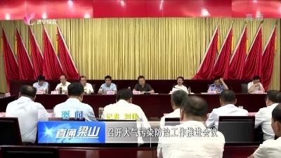 梁山:召開大氣污染防治工作推進會議