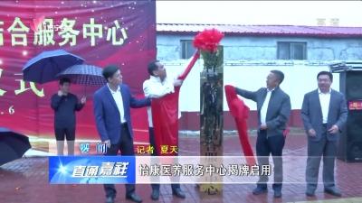 嘉祥县怡康医养服务中心揭牌启用