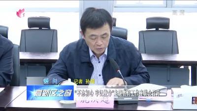 """济宁高新区:""""不忘初心 牢记使命""""主题教育工作座谈会召开"""