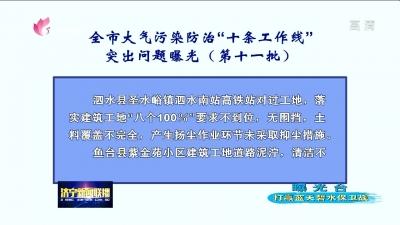 """济宁大气污染防治""""十条工作线""""突出问题曝光(第十一批)"""