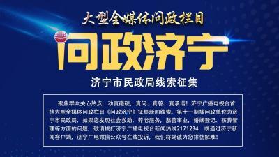 《问政济宁》第十一期征集新闻线索 被问政单位济宁市民政局
