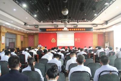 兗州農商銀行召開典型案例警示教育暨高管宣講會