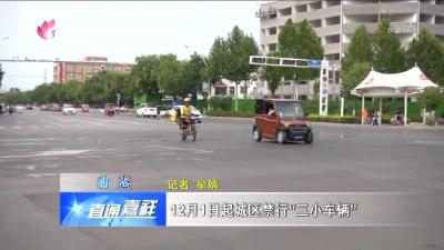 """嘉祥:12月1日起城区禁行""""三小车辆"""""""