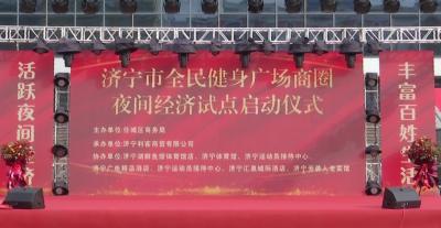 """打造城市夜生活 济宁全民健身广场""""点亮""""夜间经济"""
