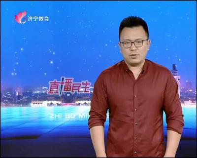 直播民生-20191021