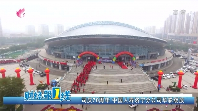 司慶70周年  中國人壽濟寧分公司華彩綻放