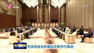 石光亮会见多国驻华使节代表团