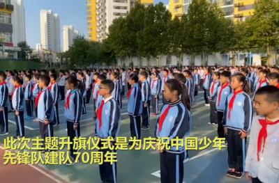 山东各地小学举行庆祝中国少年先锋队建队70周年主题升旗仪式