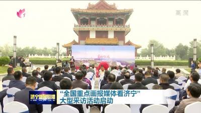 """""""全国重点画报媒体看济宁""""大型采访活动启动"""