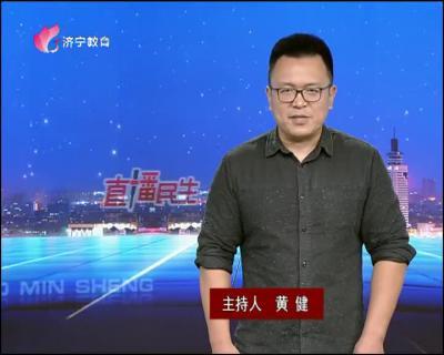 直播民生-20191019