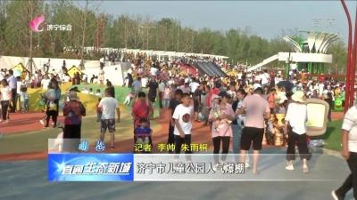 太白湖新區:濟寧市兒童公園人氣爆棚